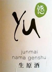 YK3 Yu Junmai Nama Genshutext